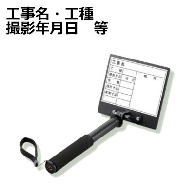 トレビヨン2 限定価格セール 小 ユニット 手持ち式 撮影用黒板 工種 白 373-144 70%OFFアウトレット