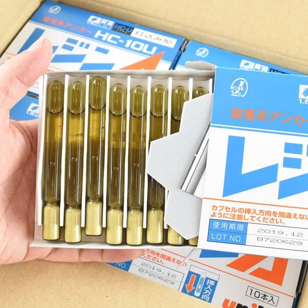 レジンA HC-Uタイプ HC10U HC-10U ユニカ【200本単位】