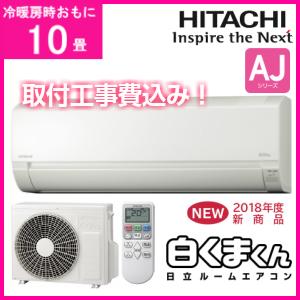 【基本取付工事費込み!】日立ルームエアコン・白くまくん AJシリーズ RAS-AJ28H-W おもに10畳用 冷暖房 商品+基本工事 2018年モデル