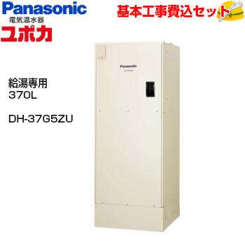 【基本取付工事費込み!】パナソニック電気温水器 ユポカ DH-37G5ZU 給湯専用 高圧力型 370L 商品+基本工事込 パナソニックエコキュート・電気温水器
