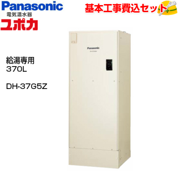 【基本取付工事費込み!】パナソニック電気温水器 ユポカ DH-37G5Z 給湯専用 標準圧力型 370L 商品+基本工事込 パナソニックエコキュート・電気温水器