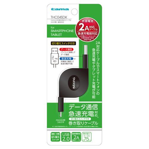 多摩電子 携帯充電器 時間指定不可 microUSB お値打ち価格で 巻取ケーブル 2A 急速充電 巻き取り式 充電 対応 転送
