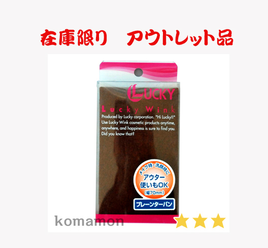 アウトレットセール 在庫限り☆ヘアーターバン 35%OFF VP5030 化粧雑貨 ヘアアクセ ヘアーターバン メイク 洗顔 当店は最高な サービスを提供します ラッキーウィンク