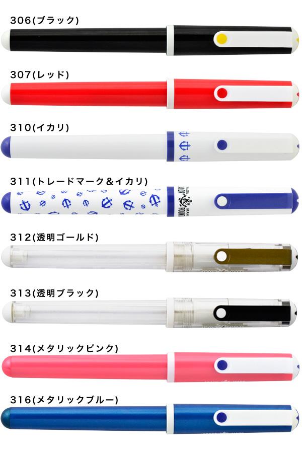 水手钢笔清除糖果钢笔中等 8 颜色 11-0103年所有 8 种颜色可供选择