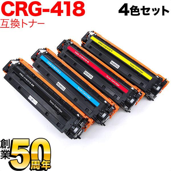 キヤノン用 カートリッジ418 互換トナー CRG-418 4色セット