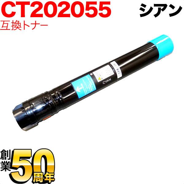 富士ゼロックス用 CT202055 互換トナー CT202055 大容量シアン