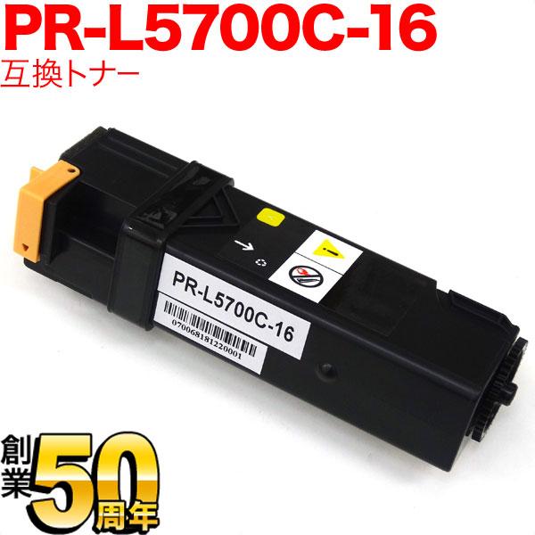 送料無料 コストパフォーマンス抜群のPR-L5700C-16 互換トナー コスト削減に NEC用 PR-L5700C 5700 5750C MultiWriter 通信販売 イエロー 大容量 セットアップ PR-L5700C-16