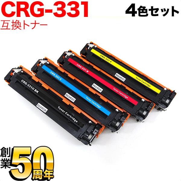 キヤノン用 カートリッジ331 互換トナー CRG-331 4色セット