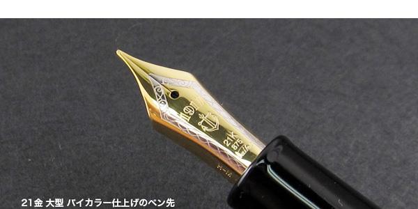 水手钢笔专业齿轮 Σ (西格玛金笔黑 11 2517)