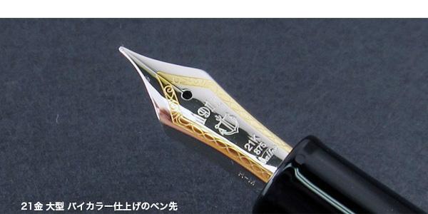 水手钢笔专业齿轮 Σ (西格玛) 银黑色的钢笔 11 2518