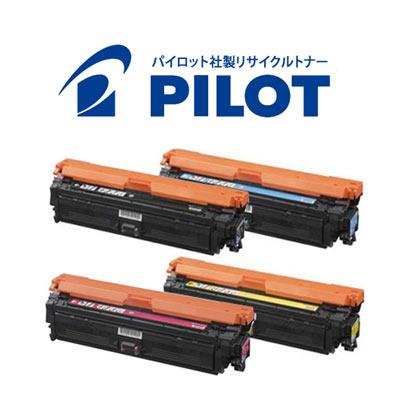 キヤノン用 カートリッジ322 パイロット社製リサイクルトナー CRG-322 4色セット 【メーカー直送品】
