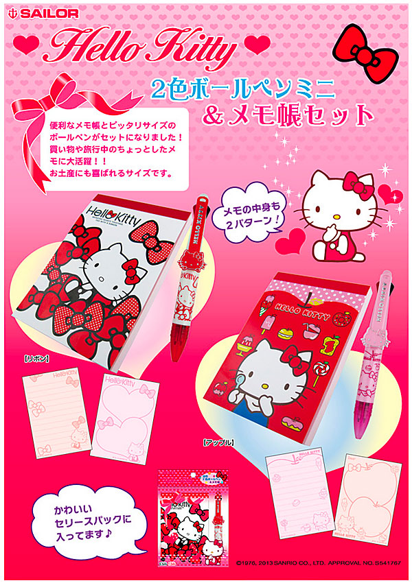 Sailor fountain pen Hello Kitty 2-color ball pen mini & note book set of 2 15-0502 selected from 2