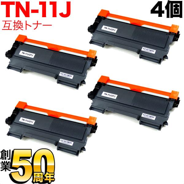 ブラザー用 TN-11J 互換トナー 4個セット (84XXE600147) ブラック 4個セット