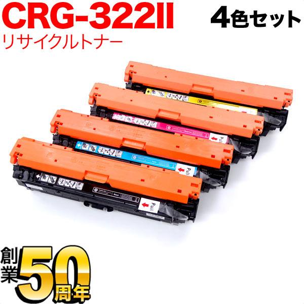 【A4用紙500枚進呈】【限定特価】キヤノン用 カートリッジ322II リサイクルトナー CRG-322II 4色セット LBP-9650Ci LBP-9510C LBP-9600C LBP-9500C LBP-9200C LBP-9100C【メール便不可】【送料無料】 増量4色セット【あす楽対応】