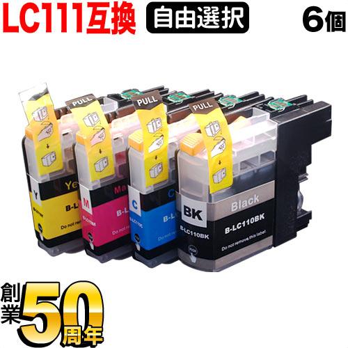 +1個おまけで選べる メール便送料無料 定番スタイル サポート付 LC111互換インク 6+1個セット フリーチョイス 自由選択 +1個おまけ LC111 ブラザー用 自由選択6+1個セット MFC-J720DW DCP-J752N DCP-J552N 即納最大半額 MFC-J720D 互換インクカートリッジ DCP-J957N 選べる6+1個 DCP-J952N