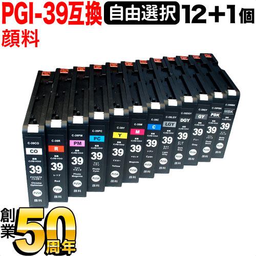 [+1個おまけ] PGI-39 キヤノン用 互換インク 顔料 自由選択12+1個セット フリーチョイス 選べる12+1個