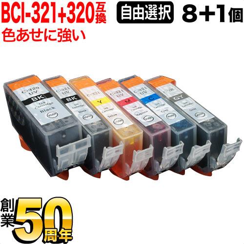 +1個おまけで選べる メール便送料無料 サポート付 BCI-321互換インク 抗紫外線タイプ8+1個セット フリーチョイス 自由選択 1個おまけ BCI-321+320 6MP 5MP キヤノン用 選べる8個 BCI-320PGBK BCI-321BK BCI-321C 互換イ iP4600 MP620 モデル着用&注目アイテム iP3600 PIXUS ギフ_包装 iP4700 MX870 MP980 BCI-321GY BCI-321M MP640 BCI-321Y MP990 MX860 MP630