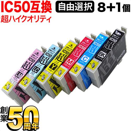 +1個おまけで選べる メール便送料無料 1年保証 サポート付 IC50 超ハイクオリティ互換インク 8+1個セット フリーチョイス 自由選択 1個おまけ IC6CL50 ふうせん エプソン用 選べる8個 高品質 ICBK50 ICC50 ICY50 EP-803A EP-802A EP-301 EP-703A EP-804 EP-705A EP-801A EP-774A EP-804A ICLM50 EP-704A ICM50 EP-803AW 激安通販 ICLC50 EP-702A EP-302