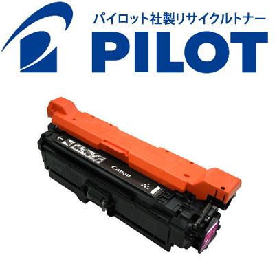 キヤノン用 カートリッジ323 (M) CRG-323MAG (2642B003) パイロット社製リサイクルトナー 【メーカー直送品】 マゼンタ
