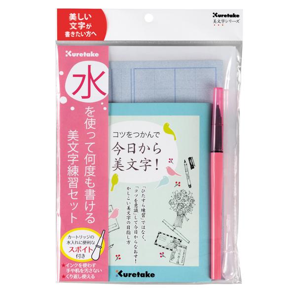 メール便可 水を使って何度も書ける美文字練習セット 定番の人気シリーズPOINT ポイント 入荷 人気 呉竹 Kuretake DAW100-7