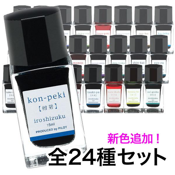 PILOT パイロット 万年筆インキ iroshizuku 色彩雫 mini こまもの本舗オリジナル全色セット 全24色セット