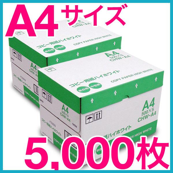 日本在日本拷贝纸 haywhite 高白皮书 A4 5000 高白 5000 页 A4 纸