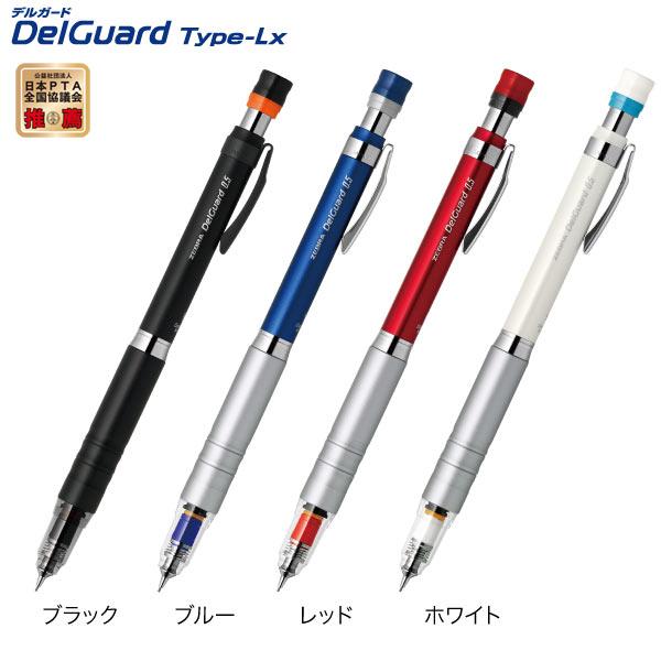 从 4 颜色 P MA86 斑马 DelGuard 斑马德尔加多类型中选择 Lx 0.5 自动铅笔 4 色