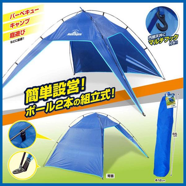 Easily assembled 2 x 2.4 m sunshade tent HAC1277 (sb)  sc 1 st  Rakuten & KOMAMONO HONPO | Rakuten Global Market: Easily assembled 2 x 2.4 m ...