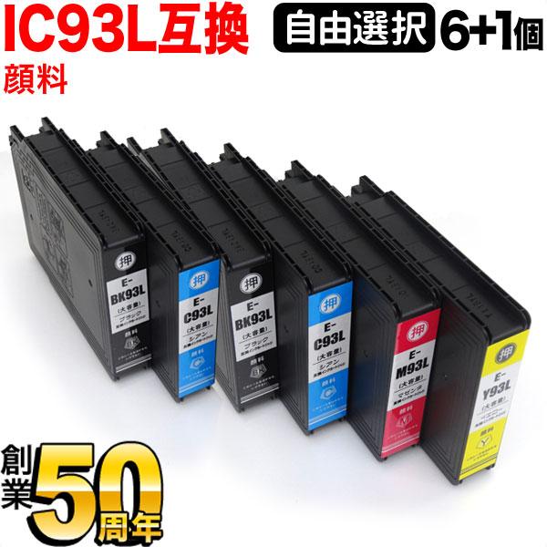 [+1個おまけ] IC93L エプソン用 互換インクカートリッジ 顔料 増量 自由選択6+1個セット フリーチョイス 選べる6+1個