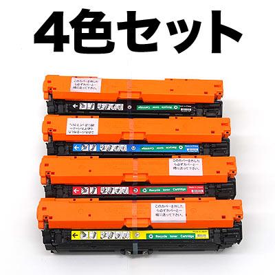キヤノン用 カートリッジ322II リサイクルトナー CRG-322II 増量4色セット