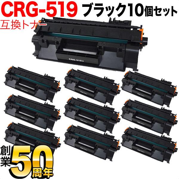 キヤノン用 カートリッジ519 互換トナー 10本セット CRG-519 (3479B004) ブラック10個セット LBP-251/LBP-252/LBP-6300/LBP-6330/LBP-6340/LBP-6600