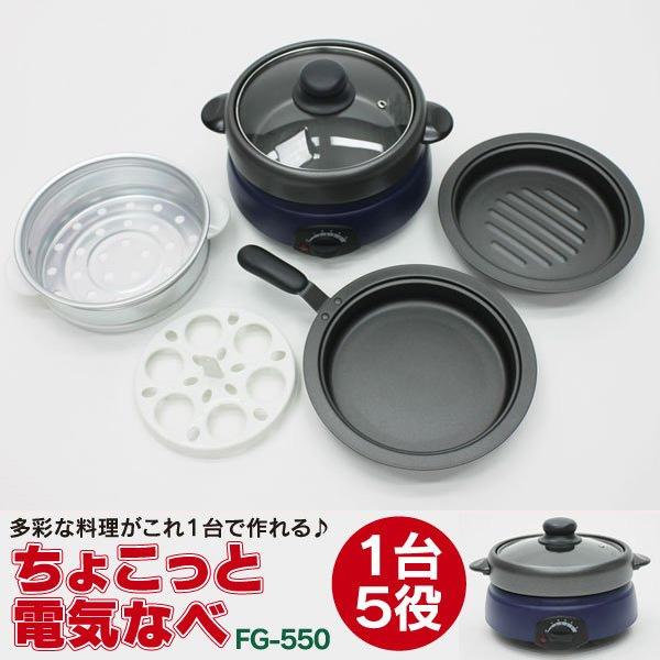 FM公司电烤炉锅稍微电锅FG-550(sb)
