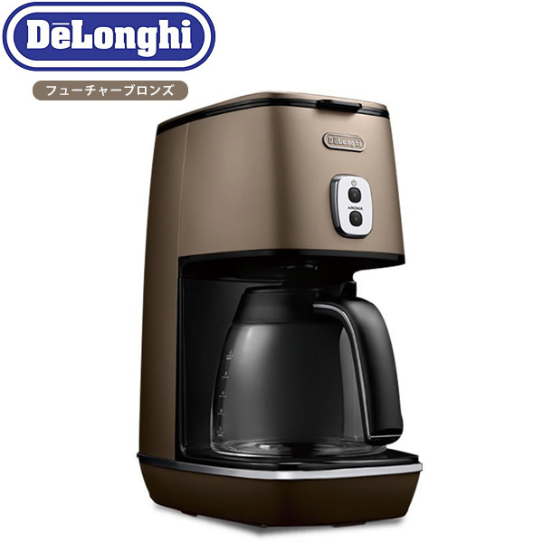 デロンギ ディスティンタコレクション ドリップコーヒーメーカー フューチャーブロンズ ICMI011J (sb)