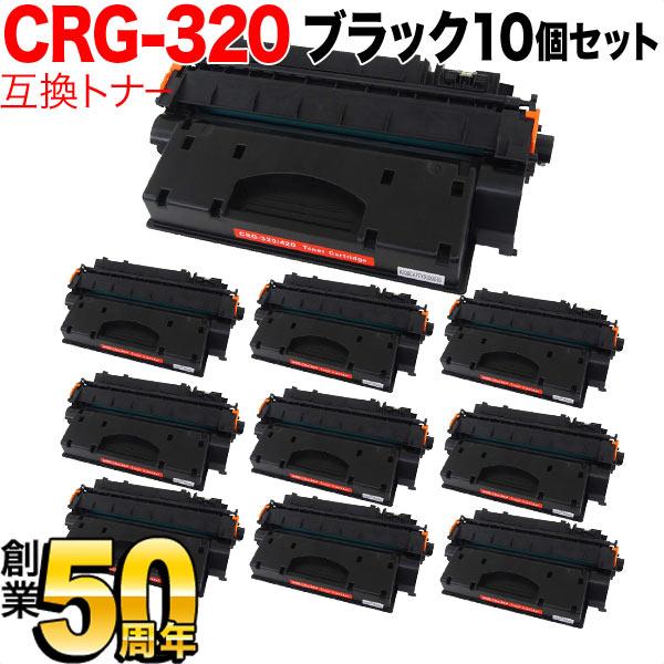 キヤノン用 カートリッジ320 互換トナー 10個セット CRG-320(2617B003) ブラック10個セット