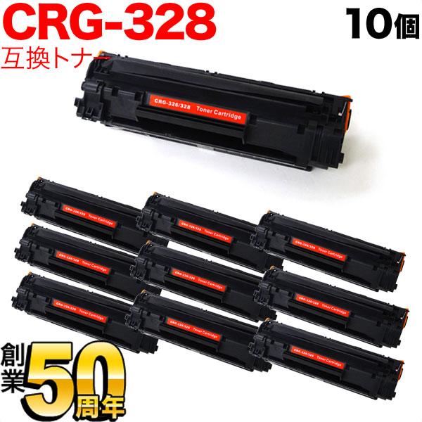 キヤノン用 カートリッジ328 互換トナー Satera サテラ 10個セット CRG-328 (3500B003) ブラック 10個セット
