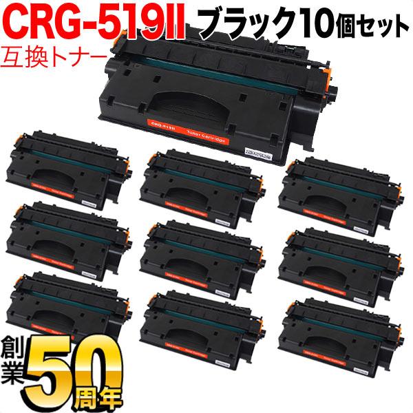 キヤノン用 カートリッジ 519II (3480B004) 互換トナー 10個セット CRG-519II ブラック 10個セット