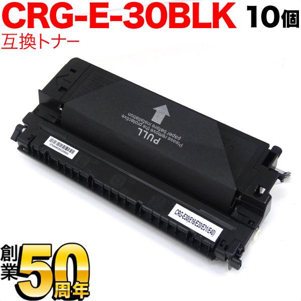 キヤノン用 カートリッジE30 互換トナー 10個セット CRG-E30BLK (1491A001) ブラック 10個セット
