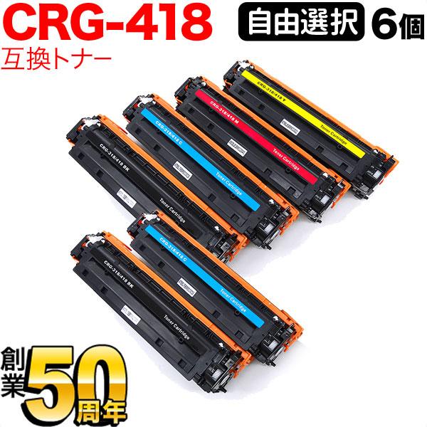 キヤノン用 カートリッジ418 互換トナー CRG-418 自由選択6個セット フリーチョイス 選べる6個セット