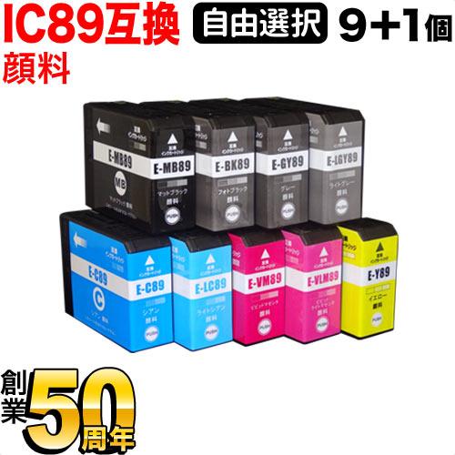 エプソン用 IC89互換インクカートリッジ 自由選択顔料9個セット フリーチョイス (SC-PX3V用) 選べる9個