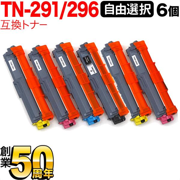ブラザー用 TN-291BK/296 互換トナー 自由選択6個セット フリーチョイス 選べる6個セット