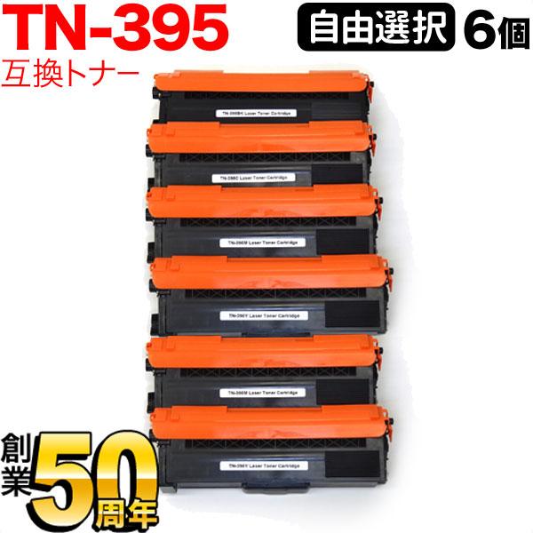 ブラザー用 TN-395 互換トナー 自由選択6個セット フリーチョイス 選べる6個セット