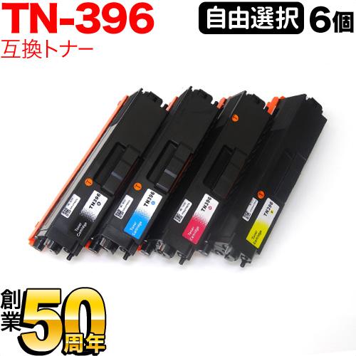 ブラザー用 TN-396 互換トナー 自由選択6個セット フリーチョイス 選べる6個セット