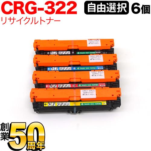 キヤノン用 カートリッジ322 国産リサイクルトナー CRG-322 自由選択6個セット フリーチョイス 選べる6個セット