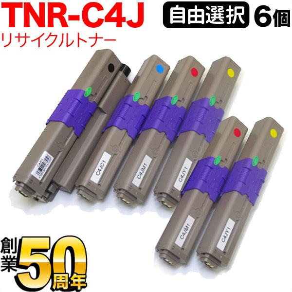 沖電気用(OKI用) TNR-C4J 互換トナー 自由選択6個セット フリーチョイス 選べる6個セット