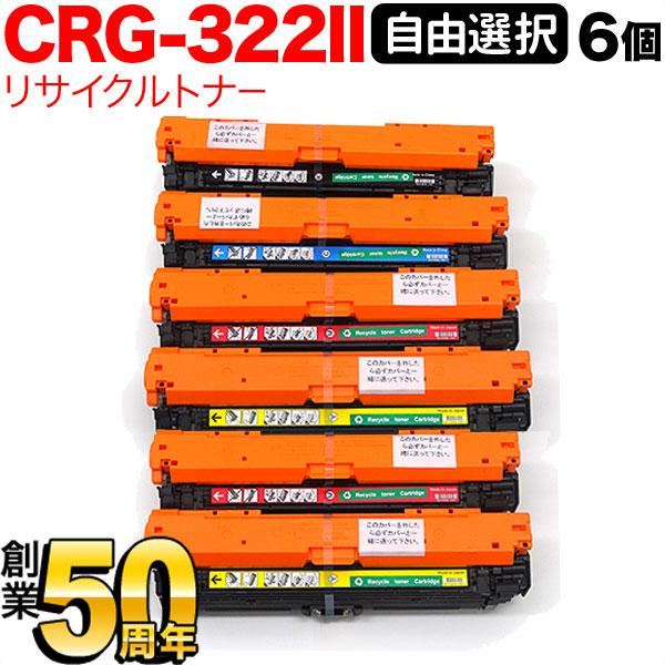 キヤノン用 カートリッジ322II リサイクルトナー CRG-322II 増量 自由選択6個セット フリーチョイス 選べる6個セット