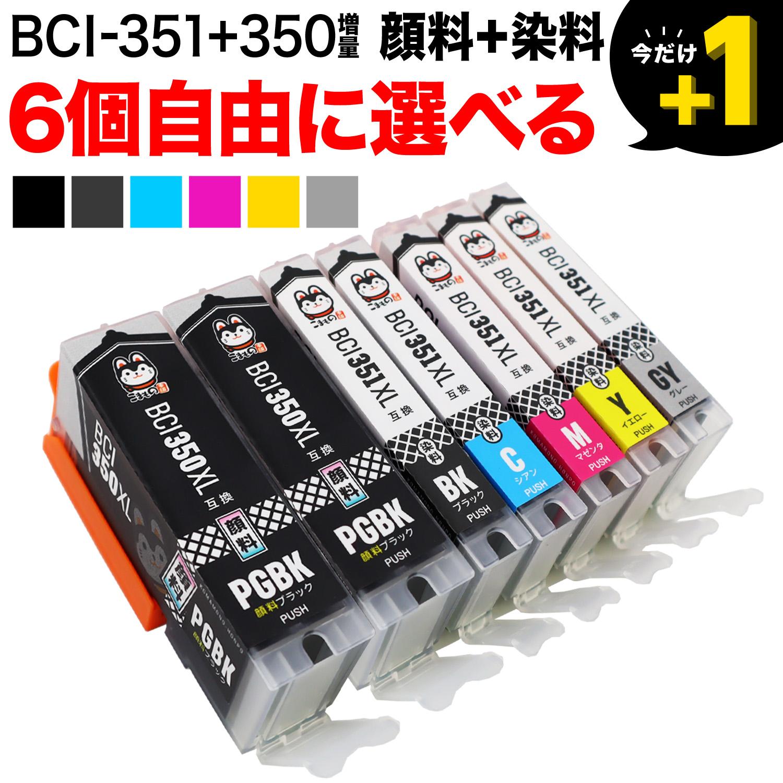 メール便送料無料 サポート付 BCI-351互換インク 6個セット フリーチョイス 自由選択 BCI-351XL+350XL 上質 6MP 5MP キヤノン用 選べる6個 BCI-350XLPGBK BCI-351XLBK BCI-351XLC MG7530 BCI-351XLGY MX923 BCI-351XLM 増量 PIXUS 流行 MG6730 BCI-351XLY 自由 MG7130 MX920 MG6530 互換インク MG7530F