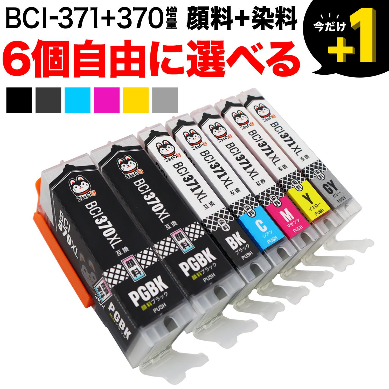 メール便送料無料 割り引き サポート付 BCI-371XL+370XL互換インク 6個セット フリーチョイス 自由選択 BCI-371XL+370XL 6MP 5MP キヤノン用 選べる6個 BCI-370XLPGBK BCI-371XLBK BCI-371XLC PIXUS BCI-371XLGY BCI-371XLY MG5730 BCI-371XLM MG6930 互換 TS8030 TS6030 MG7730 TS9030 5%OFF TS5030S TS5030 MG7730F