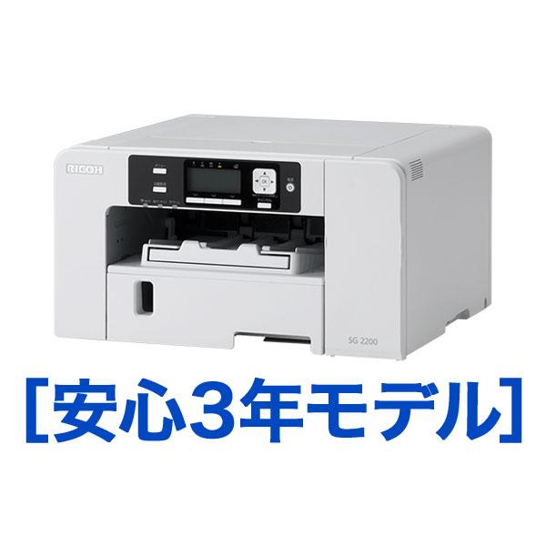 リコー A4 ジェルジェット(GELJET) プリンター IPSiO SG 2200 Y3M [安心3年モデル] (515869) 【メーカー直送品】