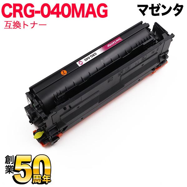 キヤノン用 トナー カートリッジ 040 互換トナー マゼンタ CRG-040MAG (0456C001)
