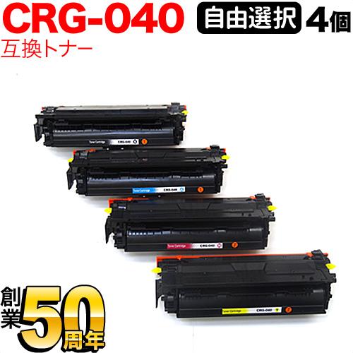 キヤノン用 CRG-040 互換トナー 自由選択4個セット フリーチョイス 選べる4個セット